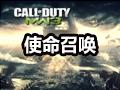 使命召唤10中文版