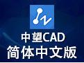 中望CAD 2015