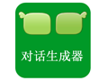 微信装B生成器v1.0绿色版