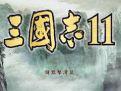 三国志11