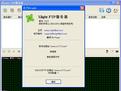 XlightFTP服务器3.5.2简体中文版