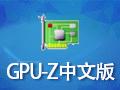 GPU-Z(显卡参数检测)