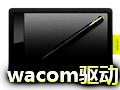 wacom数位板驱动