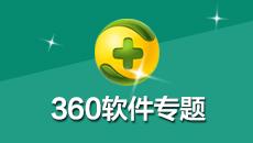 360软件专题