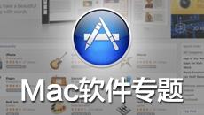 MAC软件专题